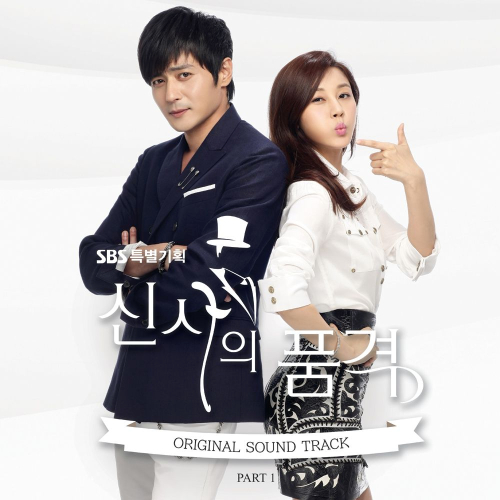 Download [K-Pop] -Various Artist - OST  A Gentlemen's Dignity Part.1